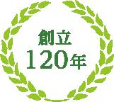 二葉保育園120周年