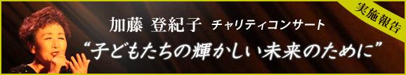 """加藤登紀子チャリティコンサート""""子どもたちの輝かしい未来のために""""実施報告"""