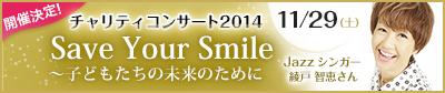 盛況御礼!チャリティコンサート2014「子どもたちの輝かしい未来のために」